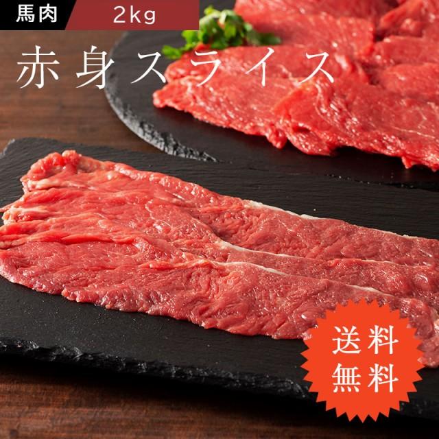 送料無料 ふじ馬刺し 赤身スライス しゃぶしゃぶ・すき焼き用 2kg(500g×4P) 馬肉 肉 お取り寄せ グルメ 熊本 20人前