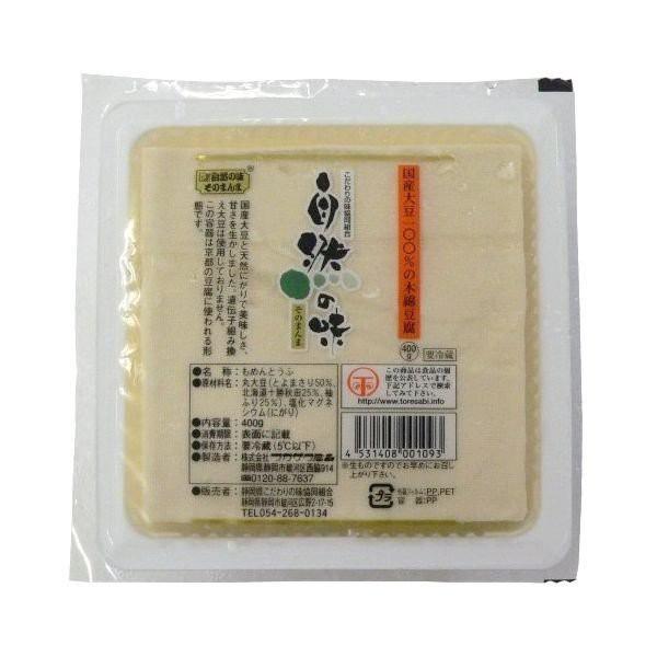 『クール便』 国産大豆100%木綿豆腐