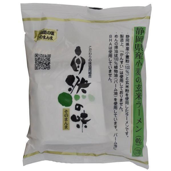 『5食入り』静岡県産小麦の玄米入ラーメン(乾麺)