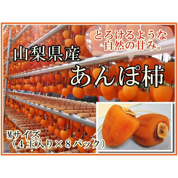 あんぽ柿 Sサイズ 8パック 山梨県産 とろける甘味が堪りません。