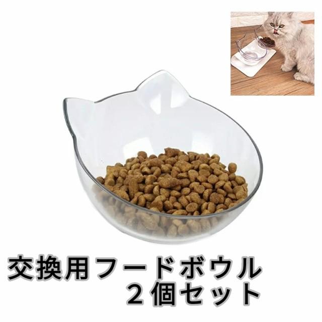 ペット用食器 交換用フードボウル クリア2個セット 餌入れ