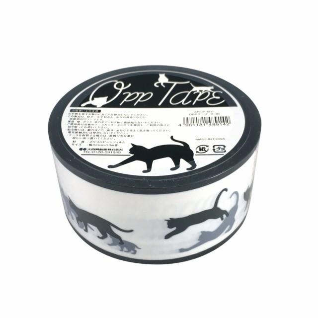 梱包テープ OPPテープ ビニール 猫柄 B 黒猫 包材 梱包 テープ 梱包用テープ ネコ オシャレ かわいい 再入荷なし