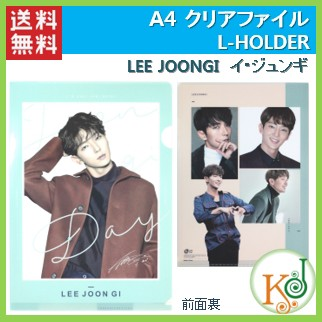 【K-POP・韓流】 【ゆうメール発送】A4 クリアファイル LEE JOONGI イ・ジュンギ/ L-HOLDER(7070170912-42)