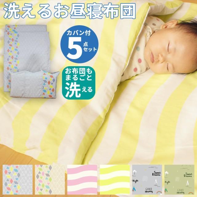 お昼寝布団セット 5点セット ベビー・キッズ向け 保育園・幼稚園用のお昼寝ふとんに最適。綿100%カバー&専用バッグ付き シンプル カジ