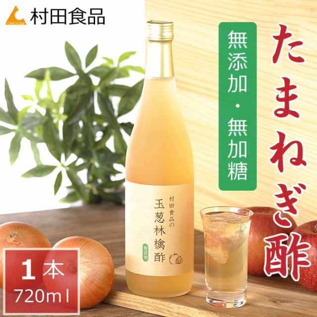 話題の玉ねぎ酢/村田食品の玉葱林檎酢 1本720ml入り/2本で送料無料
