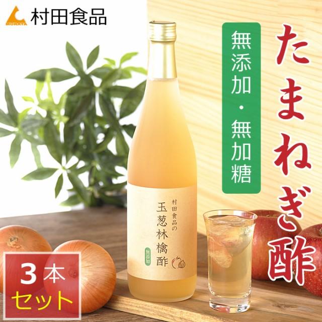 話題の玉ねぎ酢/村田食品の玉葱林檎酢(1本720ml)×3本セット/送料無料