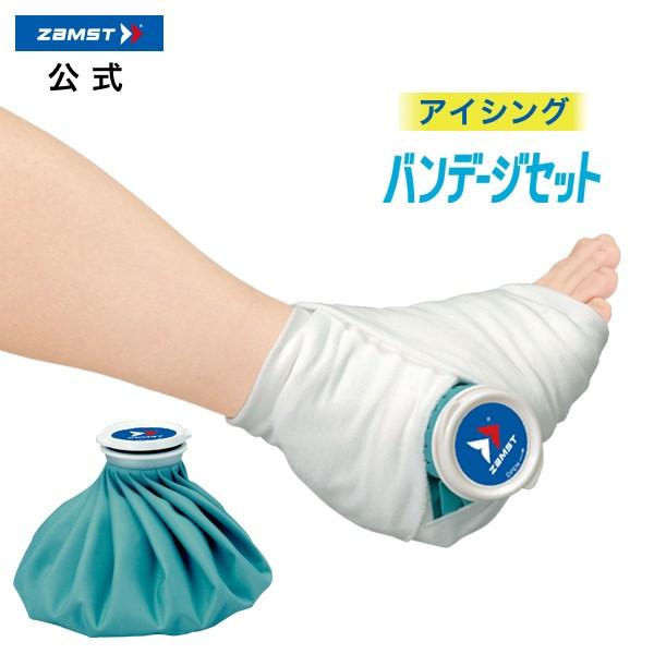 ザムスト アイシングセット アイシング ZAMST バンデージ 膝 肘 足首 氷のう 氷嚢 アイスバッグ