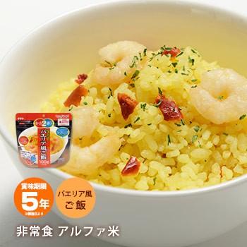 非常食 アルファ米 マジックライス パエリア風ご飯 100g サタケ