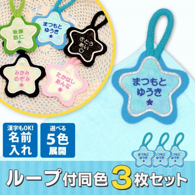 お名前ワッペン ループ タオル掛け 星型 同色3枚 ネームワッペン アイロン 入園 刺繍 プレゼント OR