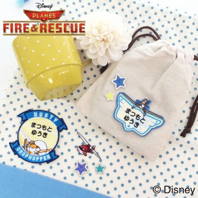 お名前ワッペン プレーンズ FIRE RESCUE ディズニー キャラ 2行 3枚セット ネームワッペン アイロン 入園 刺繍 プレゼント OR