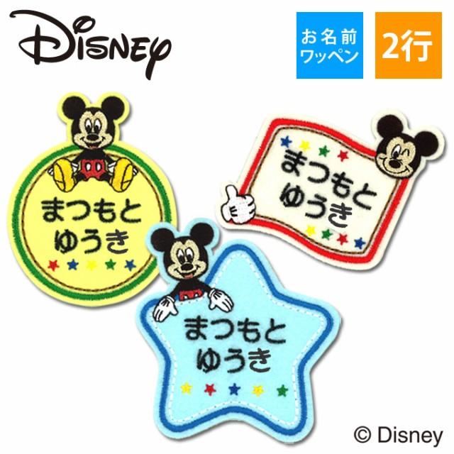 お名前ワッペン ミッキーマウス ディズニー キャラ 2行 3枚セット ネームワッペン アイロン 入園 刺繍 プレゼント OR