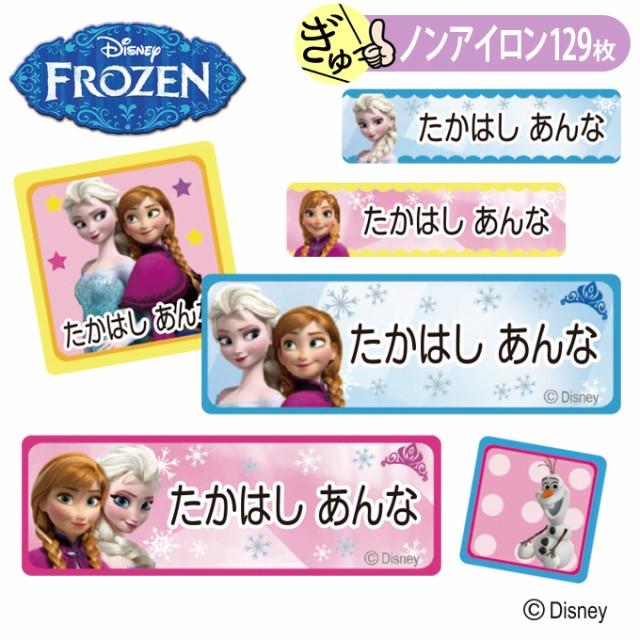 お名前シール アナと雪の女王 ディズニー キャラ ノンアイロン タグ用 布用 洗濯OK アイロン不要 服 送料無料 PR