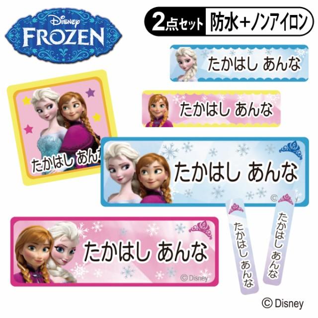 お名前シール タグ用シール アナと雪の女王 ディズニー 2点セット 防水 耐水 食洗機 レンジ 布用 送料無料 PR