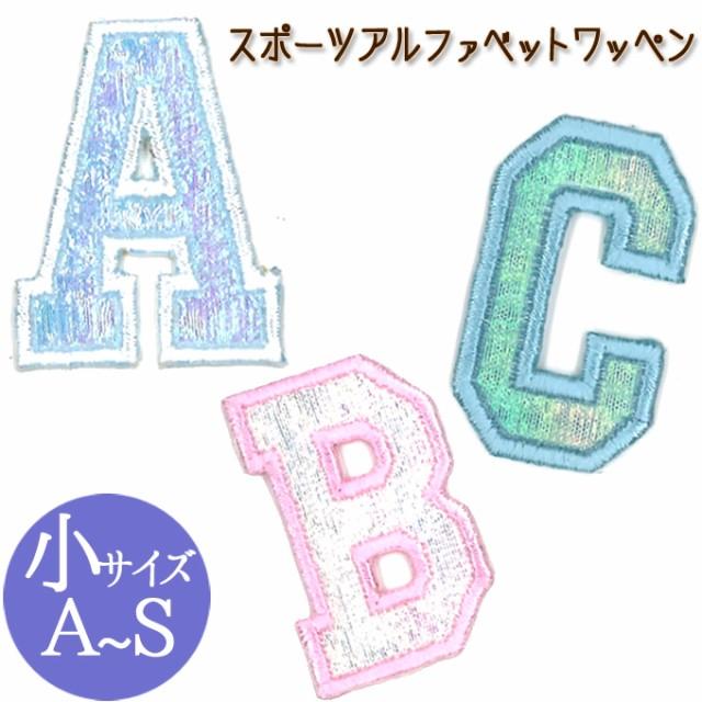 文字ワッペン アルファベット 小 スポーツ A〜S 1枚 名前 アイロン 男の子 女の子 名入れ お名前 文字 アップリケ CP