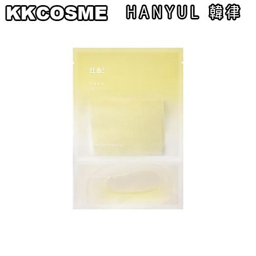 ハンユル HANYUL 月光の柚子 オイル シートマスク 5枚セット 正規品 韓国コスメ