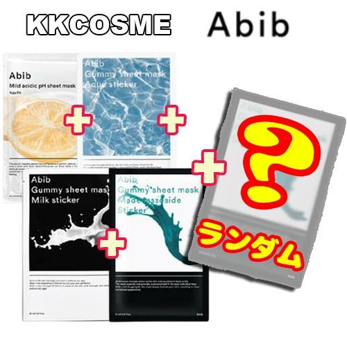 abib アビブ シートマスク 5枚 セット 弱酸性pH 柚子 1枚+ グミシートマスク ミルク アクア マデカッソシド 1枚づつ+ランダム1枚=5枚