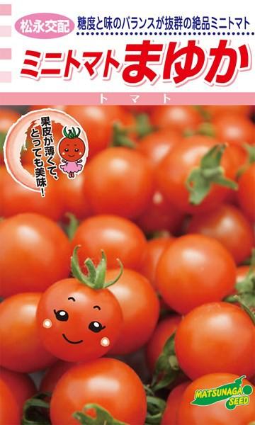 松永種苗 トマト ミニトマト まゆか 100粒