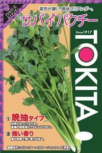 トキタ種苗 コリアンダー サバイパクチー 2dl