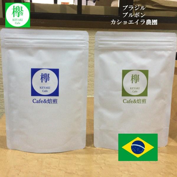 コーヒー豆 ブラジル ブルボン Qグレード 200g 約20杯分