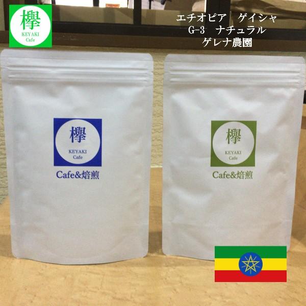 コーヒー豆 エチオピア ゲイシャ G-3 ナチュラル ゲレナ農園 200g 約20杯分 欅 Cafe 焙煎
