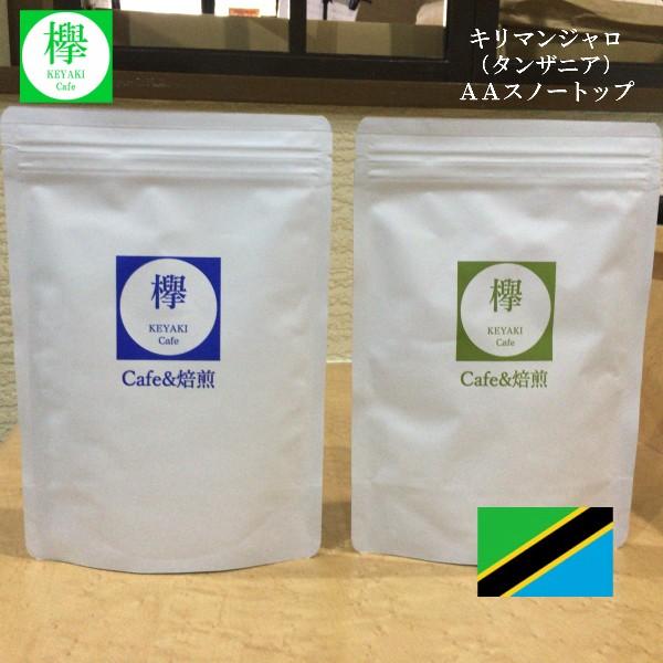 コーヒー豆 キリマンジャロ タンザニア AAスノートップ 200g 約20杯分 欅 Cafe &焙煎