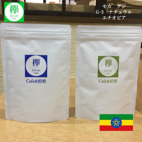 コーヒー豆 モカ グジ G-3 ナチュラル エチオピア 200g 欅 Cafe 焙煎