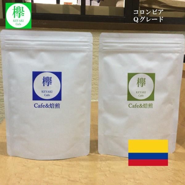 コーヒー豆 コロンビア Qグレード 200g 約20杯分 欅 Cafe 焙煎