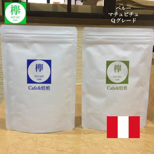 夏季限定価格 コーヒー豆 ペルー マチュピチュ Qグレード 200g 約20杯分 欅 Cafe &焙煎