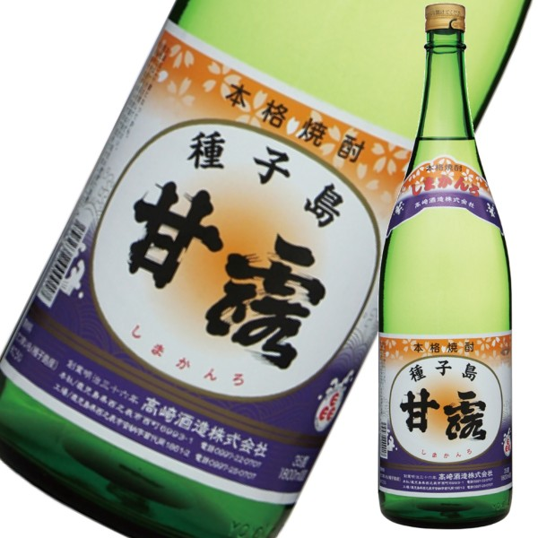 芋焼酎 焼酎 芋 甘露 かんろ 35度 1800ml 高崎酒造 原酒タイプ いも焼酎 鹿児島 酒 お酒 ギフト 一升瓶 お祝い