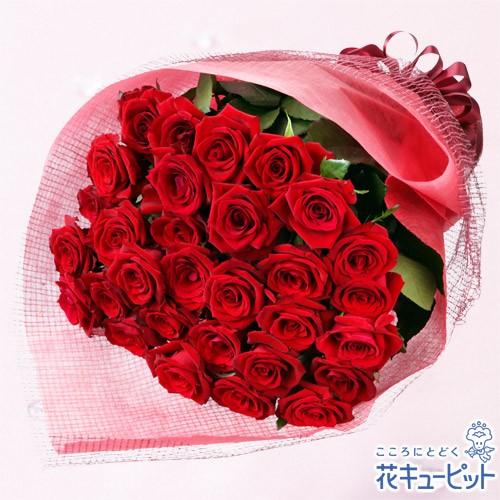 15時迄の注文で翌日届可【結婚記念日】 花キューピットの30本の赤バラの花束 お祝い 感謝 花 お礼 夫妻 祖父母 両親 yb00-613043