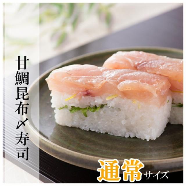 [冷蔵]極上 甘鯛昆布締め寿司を福井から【通常サイズ】届いたその日が旬の味わい[生鯖寿司お取り寄せの萩]