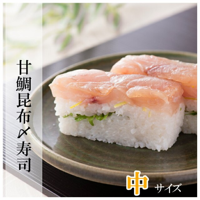 [冷蔵]極上 甘鯛昆布締め寿司を福井から【中サイズ】届いたその日が旬の味わい [生鯖寿司お取り寄せの萩]