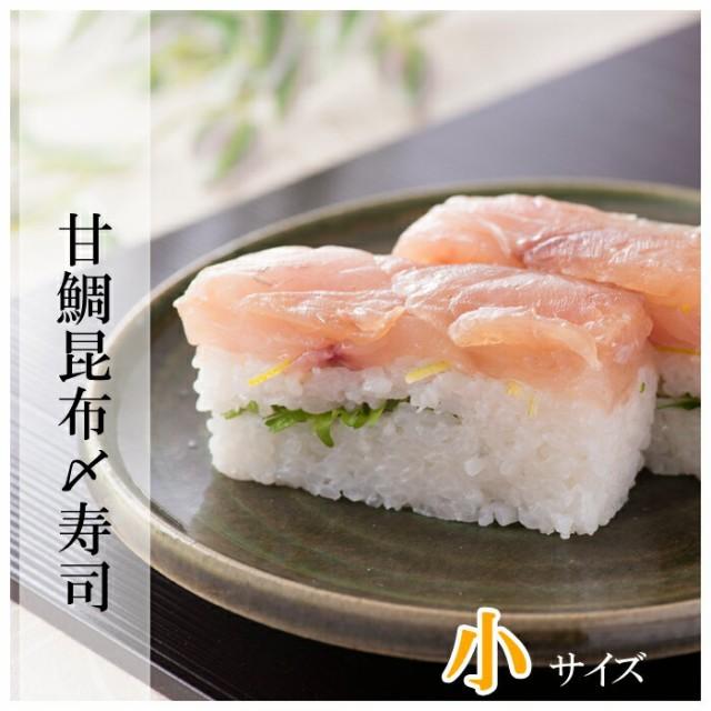 [冷蔵]極上 甘鯛昆布締め寿司を福井から【小サイズ】届いたその日が旬の味わい [生鯖寿司お取り寄せの萩]