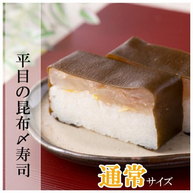 [冷蔵]極上 平目の昆布締め寿司を福井から【通常サイズ】届いたその日が旬の味わい[生鯖寿司お取り寄せの萩]