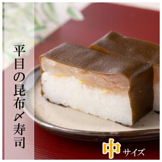 [冷蔵]極上 平目の昆布締め寿司を福井から【中サイズ】届いたその日が旬の味わい [生鯖寿司お取り寄せの萩]