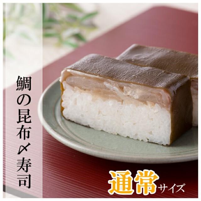 [冷蔵]極上 鯛の昆布締め寿司を福井から【通常サイズ】届いたその日が旬の味わい[生鯖寿司お取り寄せの萩]