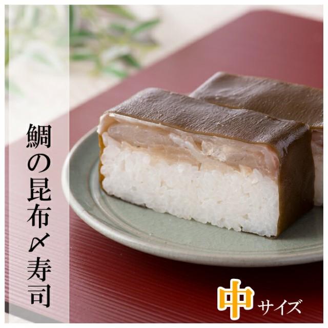 [冷蔵]極上 鯛の昆布締め寿司を福井から【中サイズ】届いたその日が旬の味わい [生鯖寿司お取り寄せの萩]