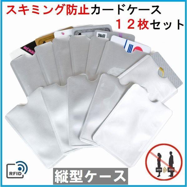 スキミング防止 カードケース 防磁 電磁波保護 12枚セット 通常送料無料