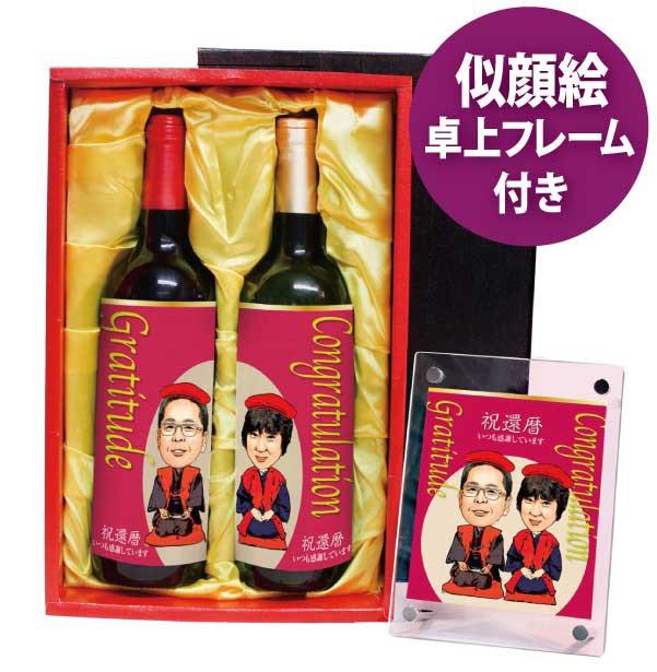 似顔絵ペアワインA-2 オリジナルフォトフレーム付オリジナルラベル ワイン 還暦祝い 還暦 退職祝い 定年退職 送別会 ギフト