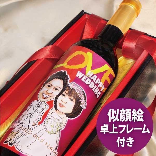 似顔絵ワインB-13 オリジナルフォトフレーム付オリジナルラベル ワイン 結婚 祝い 絵 プレゼント ギフト