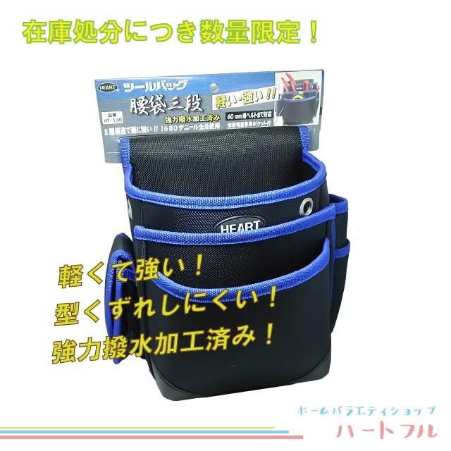 ツールバッグ 腰袋 三段 HT-13B 工具差し ブラック ブルー