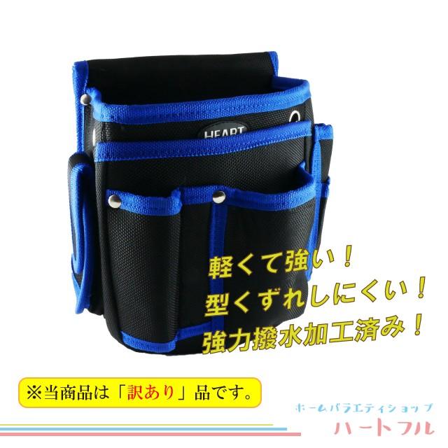 ツールバッグ 腰袋 二段 マルチポケット付 (訳あり) HT-14B 工具差し