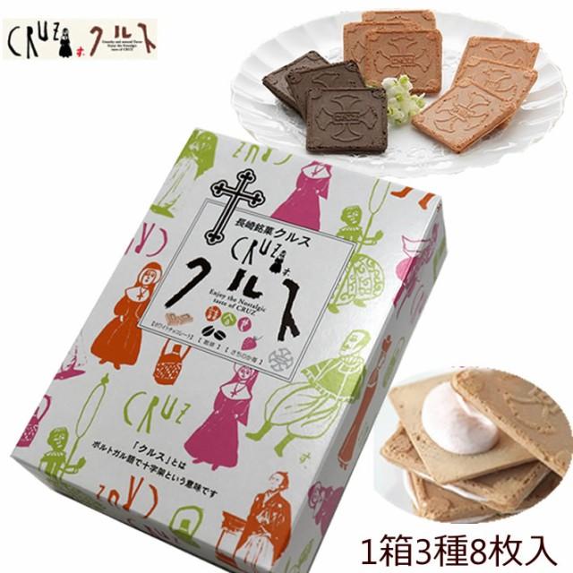 九州 長崎 土産 小浜食糧 クルス 8枚 詰め合わせ ホワイトチョコレート 4枚 珈琲2枚 しあわせクルス2枚 お土産 修学旅行 3 980円以上 送