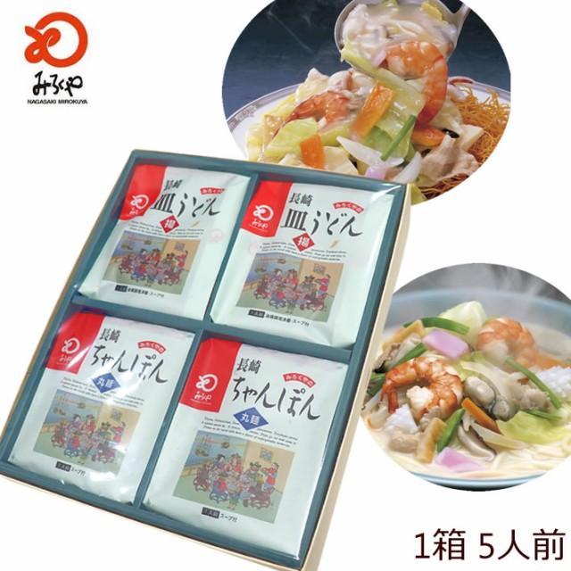 九州 長崎 お土産 みろくや ちゃんぽん 皿うどん 詰め合わせ 5人前 箱 ギフト 贈り物 お歳暮 送料無料 人気