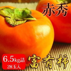 富有柿6.5kg詰(28玉入) 鳥取県産 赤秀 送料無料(北海道・沖縄を除く)