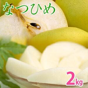 なつひめ2kg詰(5〜6玉入) 鳥取県産 梨 赤秀 送料無料(北海道・沖縄を除く)