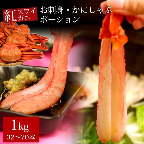 紅ズワイガニお刺身・かにしゃぶポーション1kg(32〜40本) かに カニ 蟹 ギフト 送料無料(北海道・沖縄を除く)