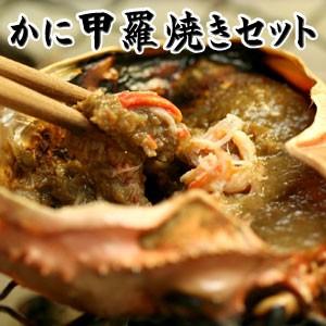 絶品かにみそ かに甲羅焼きセット 送料無料(北海道・沖縄を除く)
