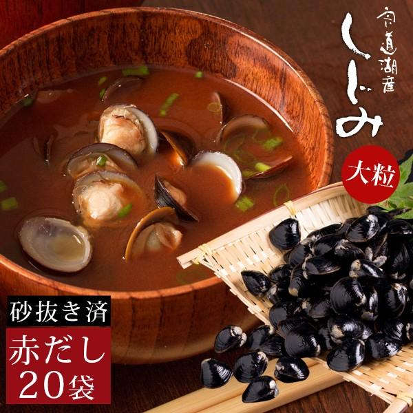 宍道湖産 即席しじみ汁30袋(赤だしみそ) 味噌汁 送料無料(北海道・沖縄を除く)