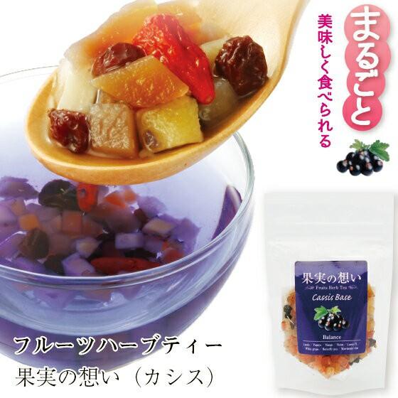 フルーツティー ハーブティー ドライフルーツ お茶 果実の想い カシス 50g 丸ごと食べられる新感覚のハーブティー プレゼント 美容 健康